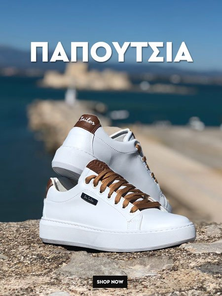 Παπουτσια ανδρικά καλοκαιρι 2020