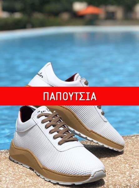 Ανδρικα παπουτσια | μποτακια | sneakers | φθηνα | με κορδονια | 2020