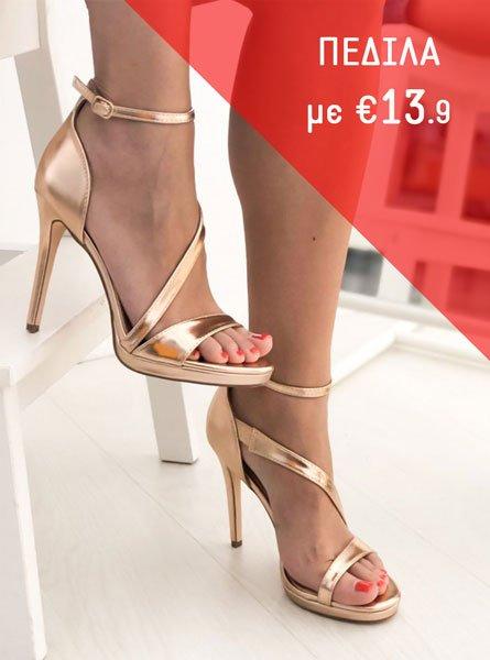 Παπούτσια Γυναικεία | Μποτακια | Γοβες | sneakers | μοντερνα | φθηνα