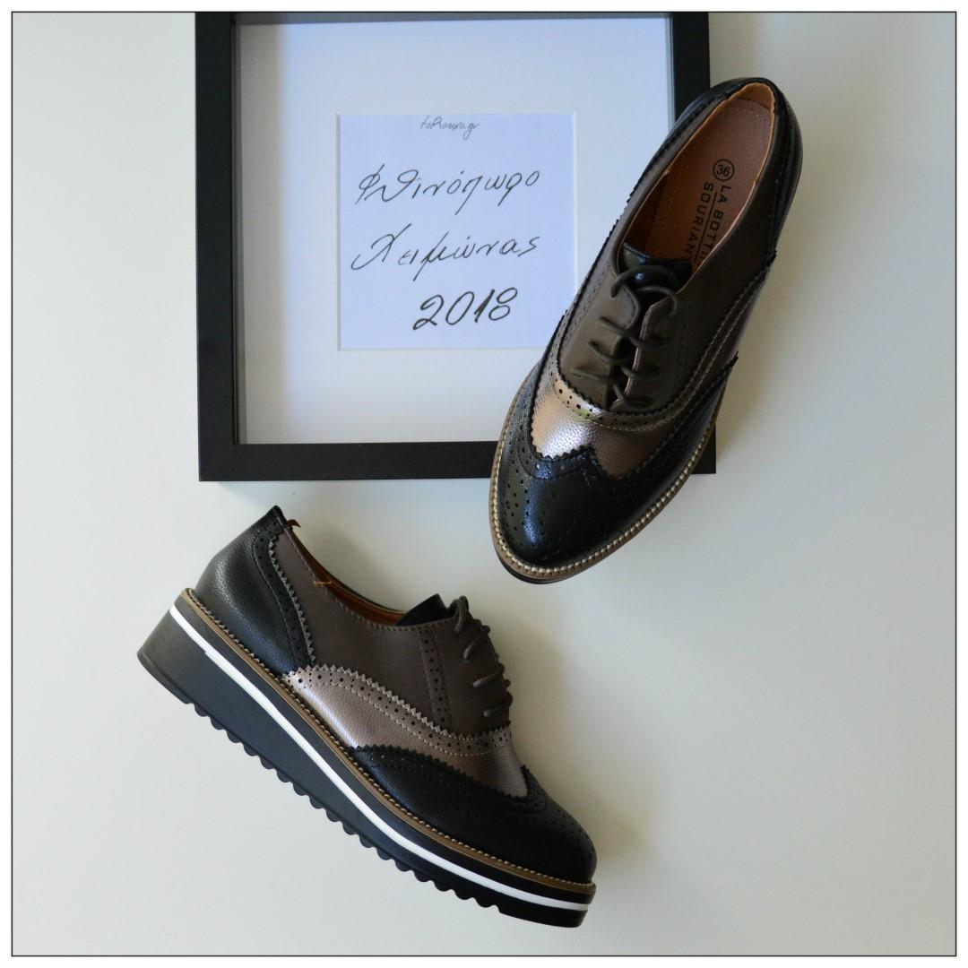 179a89209cd Γυναικεία παπούτσια | torouxo.gr